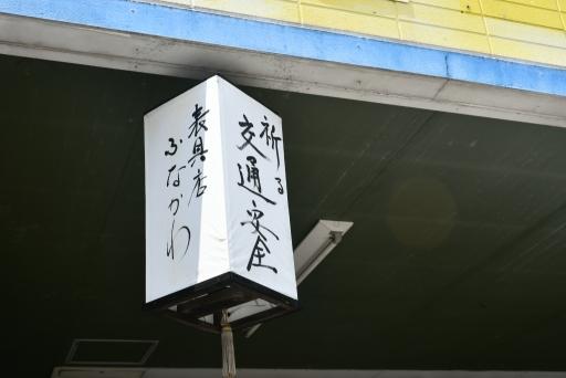 20200620・仕事休みの散歩ネオン12