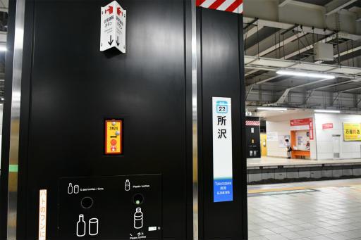 20200911・俺ら東京さ行ぐだ1-02