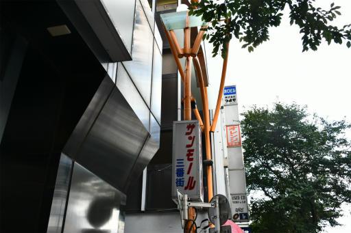 20200911・俺ら東京さ行ぐだ2-10