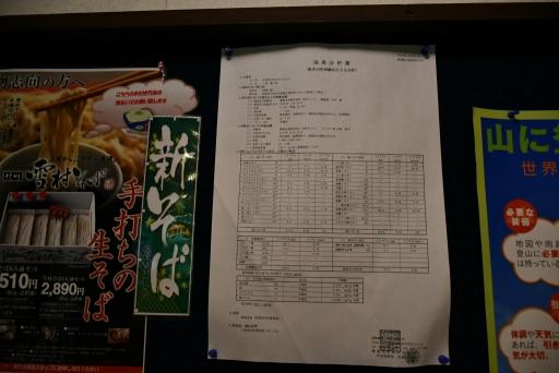 20201011・長野旅行6-18・中