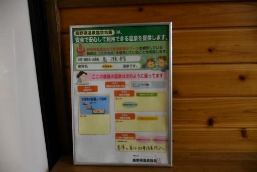 20201011・長野旅行6-21・中