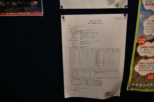 20201011・長野旅行6-19・中