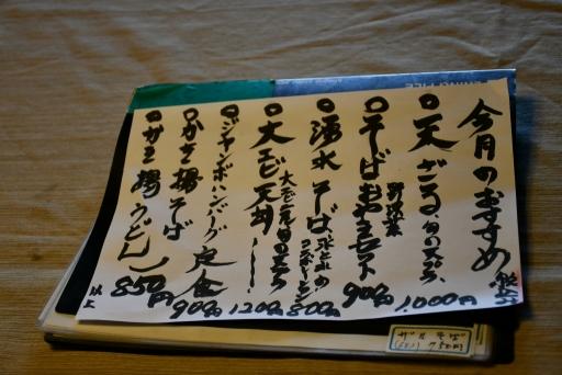 20201010・長野旅行ビミョー02