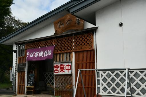 20201011・長野旅行ビミョー18