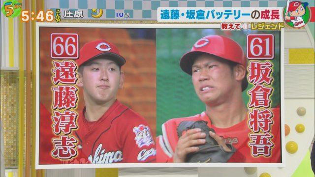 遠藤と坂倉