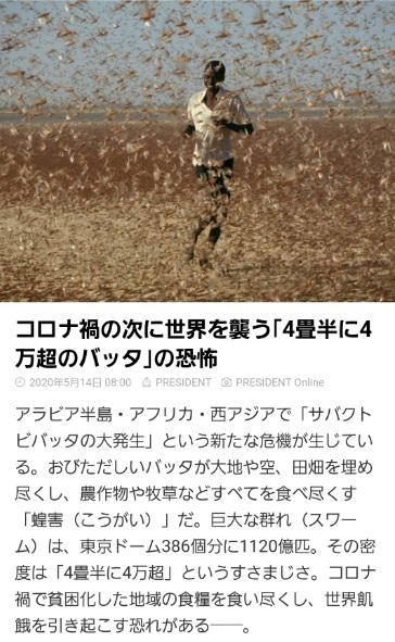 中目斉藤ブログ