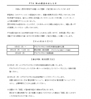 web_soukai.jpg
