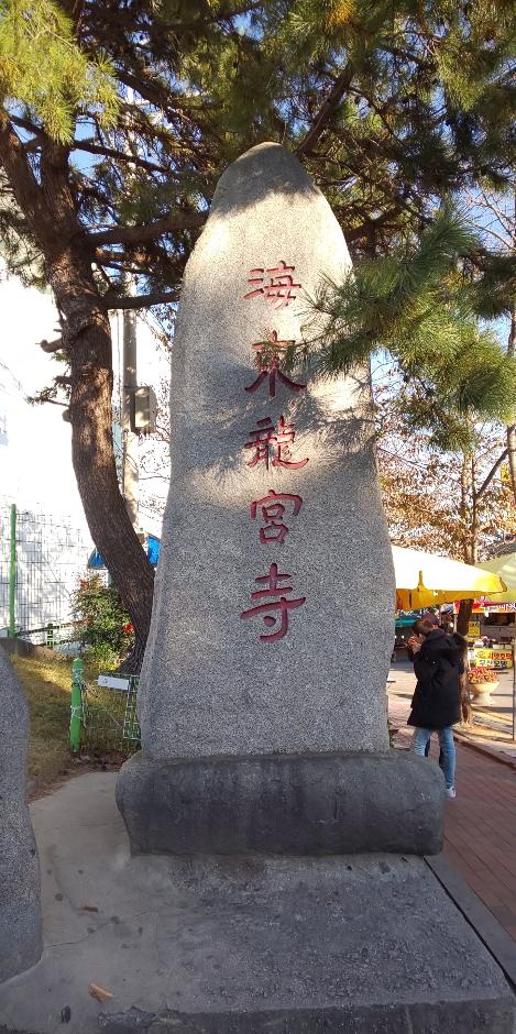 海東龍宮寺2