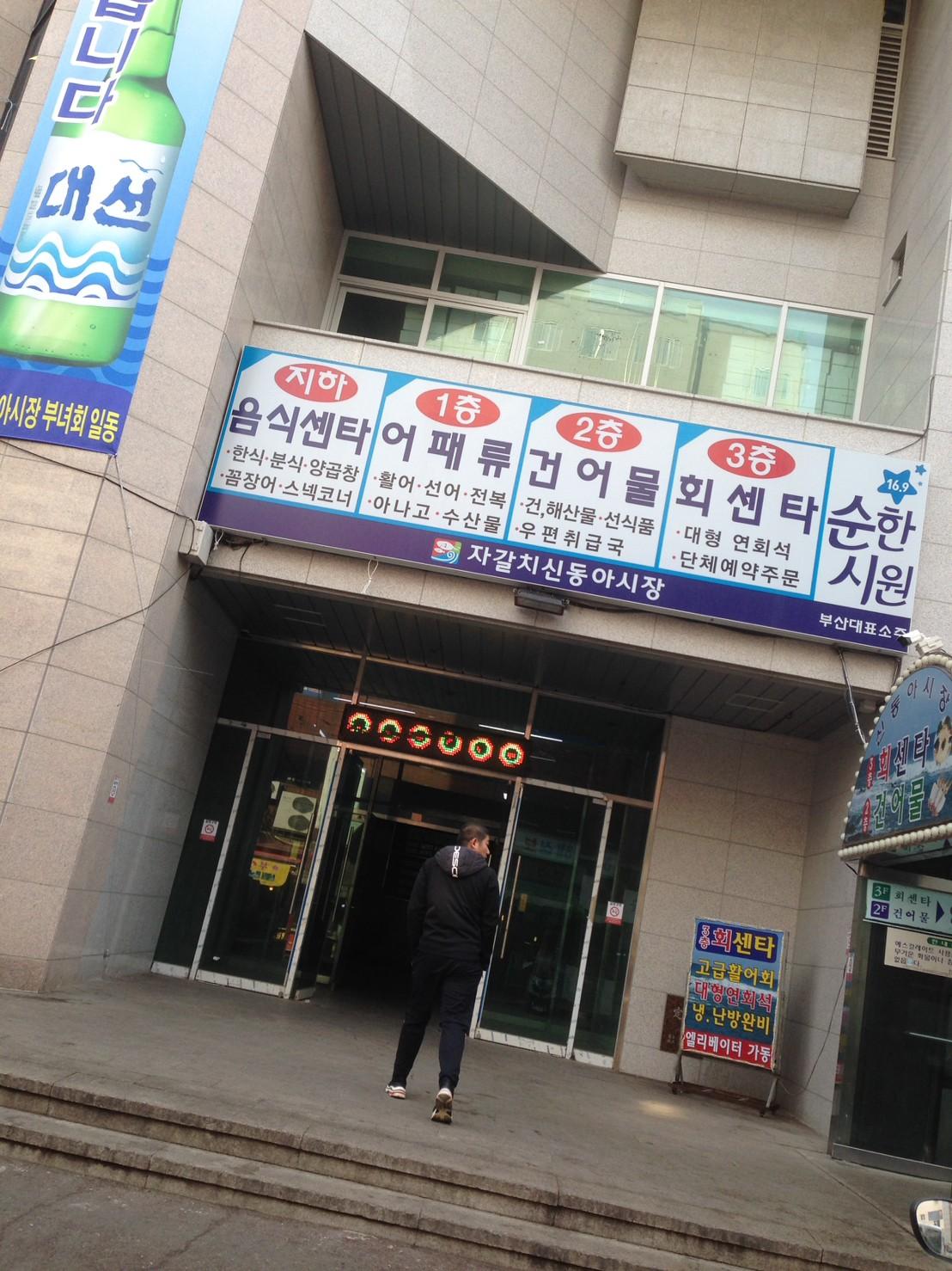 고흥식당1