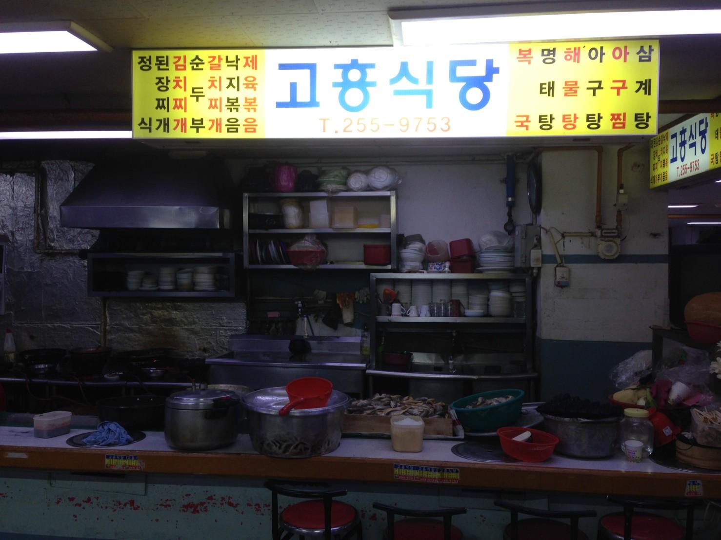 고흥식당2