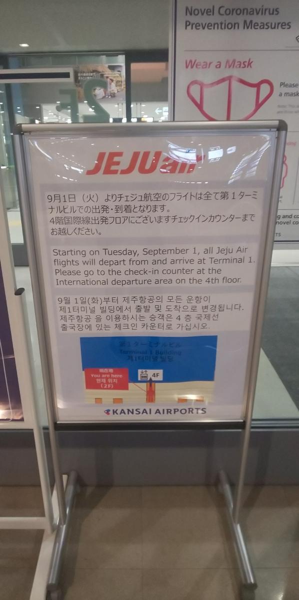 関西空港12