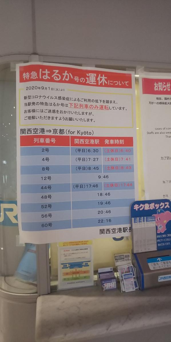 関西空港7