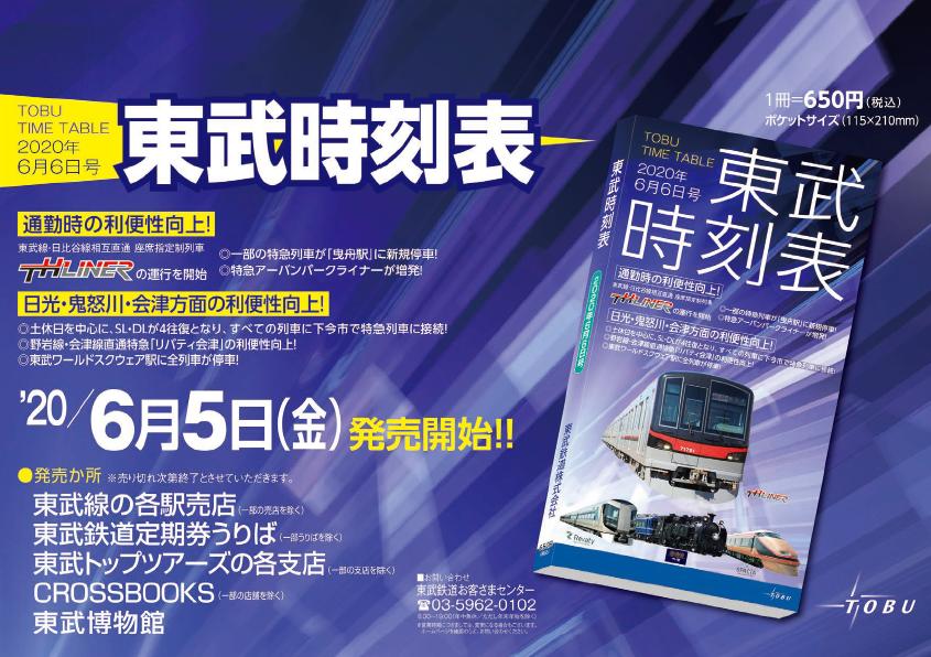 20200606東武時刻表発売