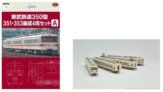 鉄コレ東武350系1