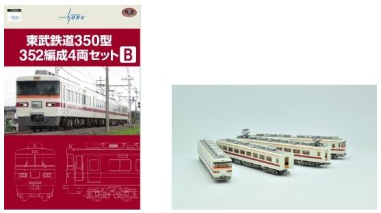 鉄コレ東武350系2