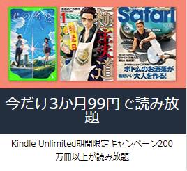 【97%オフ】Amazonの電子書籍読み放題サービス「Kindle Unlimited」、3か月間を99円で利用できるキャンペーン開催中!【要プライム・10/14まで】
