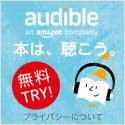 【70%オフ】Amazonのオーディオブックサービス「Audible」、今だけ3ヵ月450円 & 合計『3冊』のボイスブックも無料!【10/14まで】