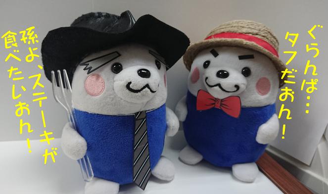 敬老の日(祖父と孫なピクシーくん)