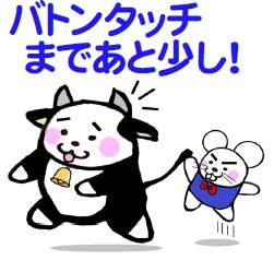 【ピクシーくん】ネズミ年からウシ年へ