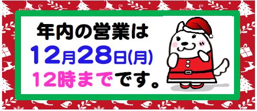 年末年始のお知らせ(サンタピクシーくん)