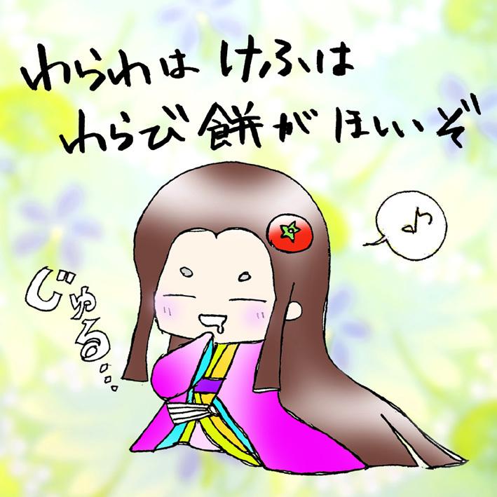わらび餅姫