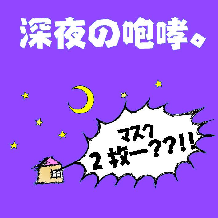 深夜の咆哮2