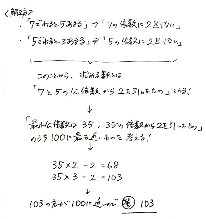 公倍数の利用_算数解き方