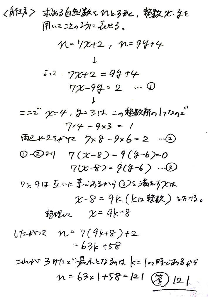 公倍数の利用_数学解き方