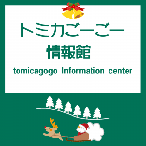 tomicagogo_christmas_icon_1200_1200_20201207171317e88.png
