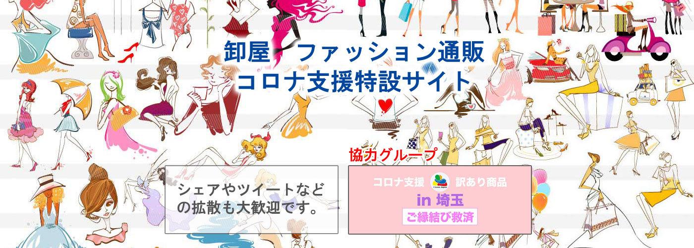 卸屋 ファッション通販 コロナ支援特設サイト