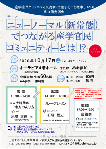 TMS第31回定例会(確定版)20201017