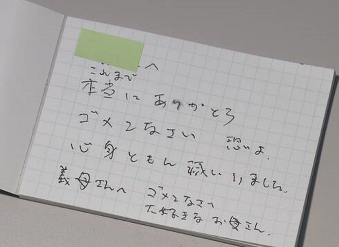80 赤木さん遺書 NHK