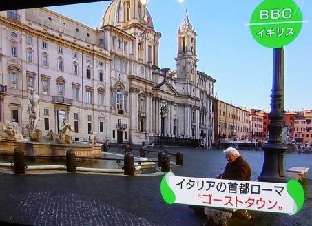 修 NHK BS1 ローマ