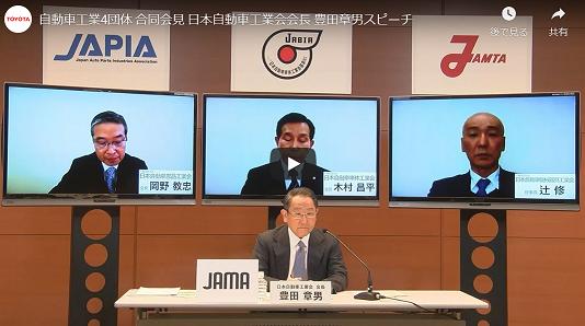 自動車4団体でスピーチする豊田章男社長