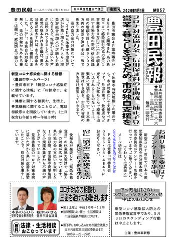 60 豊田民報