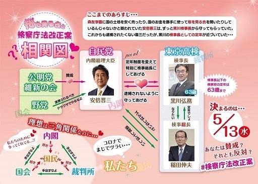 40 イラスト 検察庁法 IMG_0596