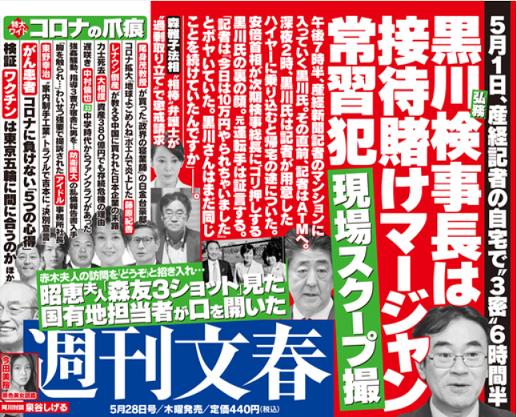 修 週刊文集 黒川賭けマージャン