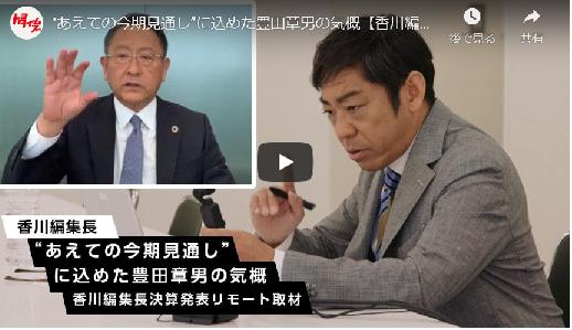 香川編集長の社長インタビュー