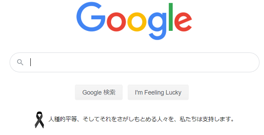修 グーグル 人類平等
