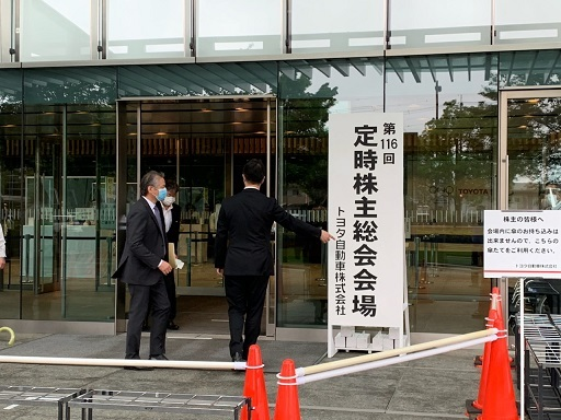 トヨタ株主総会
