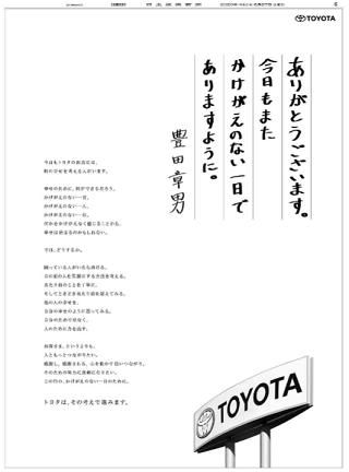 60 豊田章男社長名の全面広告