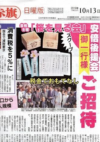桜を見る会 赤旗2019年10月13日号