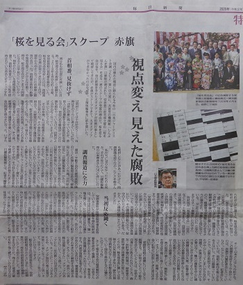 毎日新聞 桜を見る会