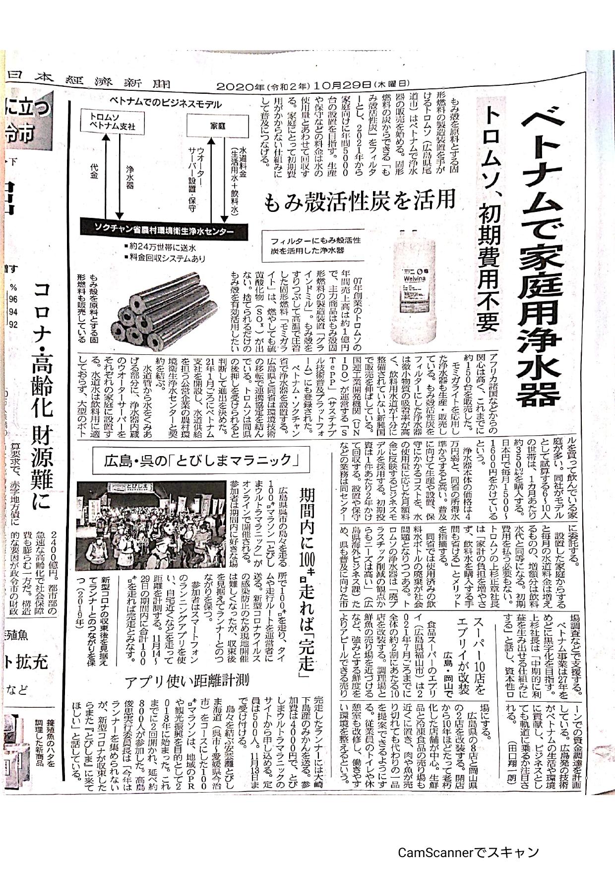 日経新聞 2020-10-29_page-0001