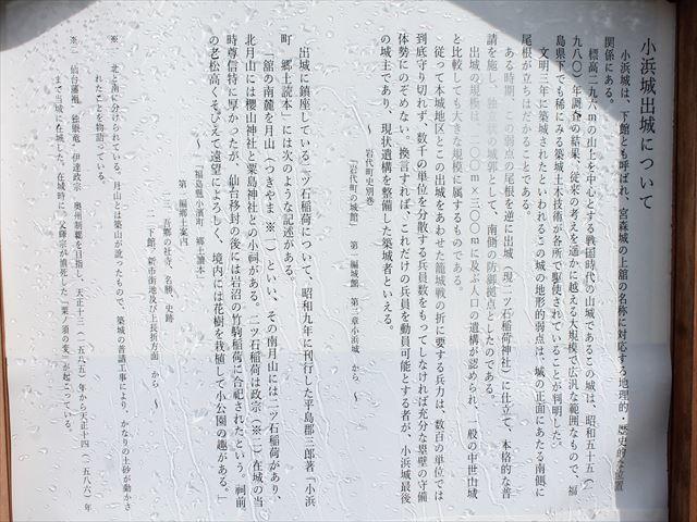 小浜城①IMG_6577