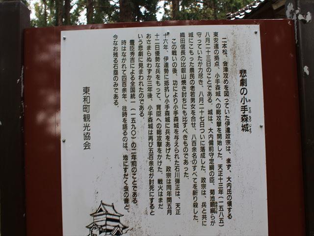 小手森城IMG_6800