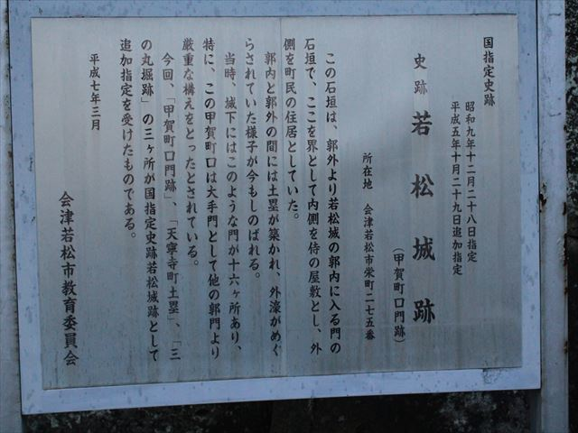 鶴ヶ城①IMG_6822