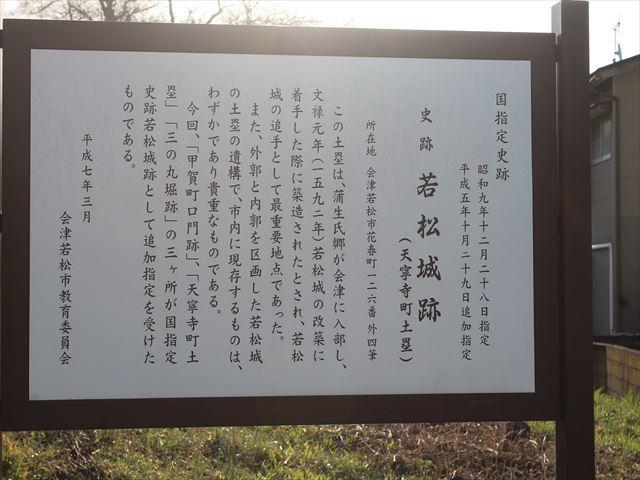 鶴ヶ城①IMG_6828