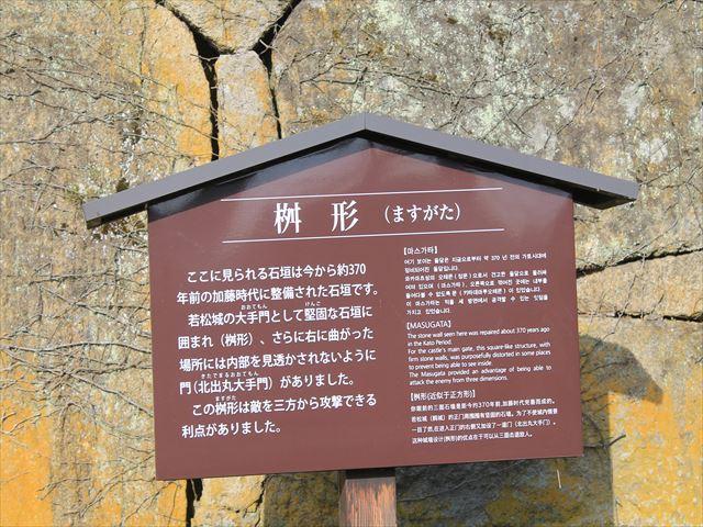 鶴ヶ城②IMG_6898