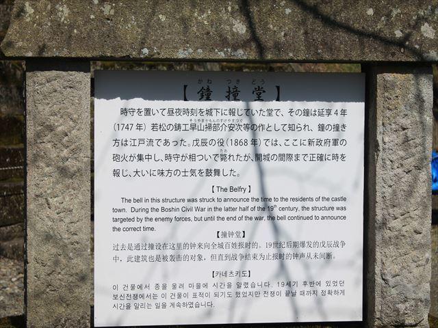 鶴ヶ城⑧IMG_7209